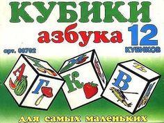 Russian Alphabet Blocks Educational Game