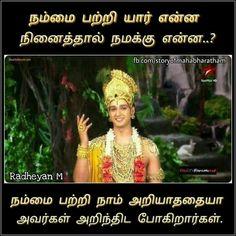 ~ Krishna's Leela ~ कृष्ण की लीला ~ கிருஷ்ணா லீலை ~ - Tamil Quotes - 1 - Page 2 - Wattpad Tamil Motivational Quotes, Gita Quotes, Inspirational Quotes About Success, Quotes About God, Buddhist Quotes, Spiritual Quotes, Mahabharata Quotes, Radha Krishna Love Quotes, Lord Krishna