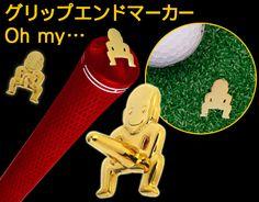 【楽天市場】4■oh my… グリップエンドマーカー ゴールド(おもしろ ゴルフマーカー ボールマーカーゴルフ コンペ 賞品 景品 ギフト):HTCゴルフ