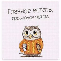 С добрым утром! Wise Quotes, Funny Quotes, Inspirational Quotes, Bingo Quotes, Russian Quotes, Friend Birthday Gifts, Just Smile, Man Humor, Cute Art