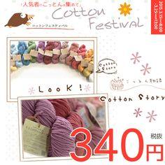 keito-zakka   Rakuten Global Market: Z133 ★ 5 suggested 490 Yen to 466 Yen yarn crochet knitting こっとん stories, fun ♪ value for money fun ♪ 17 colors