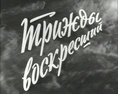 «Трижды воскресший», Леонид Гайдай, СССР, 1960