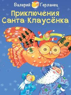 Детские электронные книги от автора Валерия Герланца