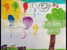 School Tips, School Hacks, Greek, Articles, Books, Youtube, Kids, Character, Young Children