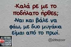 Καλά ρε με το ποδήλατο ήρθες; Funny Status Quotes, Funny Images With Quotes, Funny Greek Quotes, Funny Statuses, Funny Picture Quotes, Sarcastic Quotes, Greek Memes, Clever Quotes, How To Be Likeable