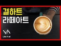 [ 라떼아트 ] ♥결하트♥ 이거 하나면 충분하죠!! - YouTube Banner, Coffee, Drinks, Banner Stands, Kaffee, Drinking, Beverages, Cup Of Coffee, Drink