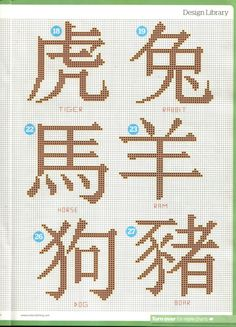 cross stitch Chinese inspired motifs including the characters for the years 5 total: #4