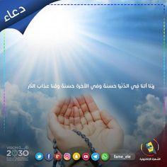 الشهرة_الإلكترونية دعاء