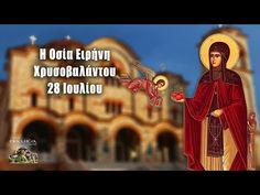 Αγία Ειρήνη Χρυσοβαλάντου - 28 Ιουλίου - Βίοι Αγίων - YouTube Videos, Movies, Movie Posters, Greek, Dolls, Youtube, Baby Dolls, Films, Film Poster