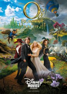 a8bf60f70 Oz the Great and Powerful Blu-ray Starring James Franco, Mila Kunis and  Michelle Williams. A prequel to The Wonderful Wizard of Oz that tells how  the Wizard ...