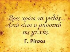 Greek Quotes, Wise Quotes, Inspirational Quotes, Intelligence Quotes, Religion Quotes, Greek Words, Couple Quotes, Wise Words, Wisdom