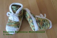 Пинетки кеды крючком. 1 часть. Цветные.Crochet booties sneakers. (+playl...
