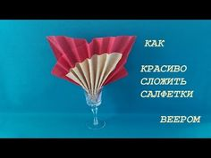 Как красиво сложить салфетки веером - YouTube