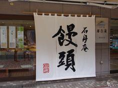 のれん Noren Japanese Door, Japanese Menu, Japanese Fabric, Japanese Design, Japanese Style, Noren Curtains, Door Curtains, Japanese Restaurant Design, Amaterasu