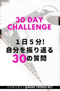 1日5分で今の自分を振り返る30の質問【30日チャレンジ No.1】 | ハバグッデイ! Book Works, Study Planner, English Study, 30 Day Challenge, Life Organization, Self Development, Time Management, Better Life, Self Improvement