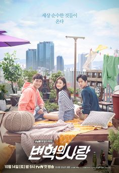 Revolutionary Love - 변혁의 사랑 (2017) -A third-generation chaebol falls in love with a woman who opens his eyes to the struggles of the working class and inspires him to make a difference. -Starring: Choi Si-Won, Kang So-Ra, Gong Myung, Lee Han-Wi -tvN #KDrama Love Tv Series, Tv Series 2017, Drama Movies, New Movies, Movies To Watch, Drama Korea, Korean Drama, Kdrama, Gong Myung