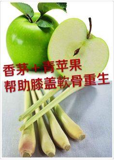 想不到青蘋果+這個蔬菜 -- 幫助膝蓋軟骨重生 LIFE生活網