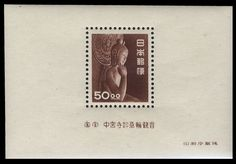 Japan 1950 National Treasure, 50 yen brown, two souv. sheets, l.h. and n.h., fine-v.f. (Catalog value $ 375)    Dealer  Cherrystone Auction    Auction  Estimate price:  190.00 US$