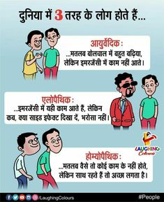 Trendy Ideas Funny Good Morning Images Sayings Funny Picture Jokes, Some Funny Jokes, Funny Facts, Jokes In Hindi, Hindi Quotes, Quotations, Jokes Quotes, True Quotes, Best Quotes