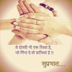 Friendship Quotes and Selection of Right Friends – Viral Gossip Morning Prayer Quotes, Morning Greetings Quotes, Morning Prayers, Good Morning Good Night, Good Morning Wishes, Good Morning Images, Friendship Quotes In Hindi, Happy Friendship Day, Hindi Qoutes
