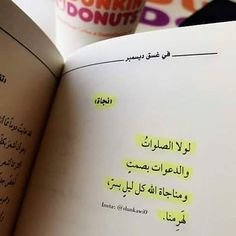 Book Quotes, Words Quotes, Qoutes, Sayings, Arabic Words, Arabic Quotes, Girl Senior Pictures, Islam Quran, Photo Quotes