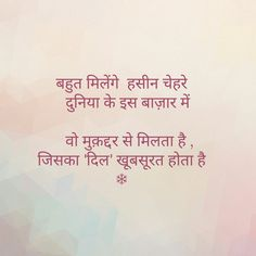 Abb nhi h khubsurat dil Shyari Quotes, Hindi Quotes On Life, People Quotes, Happy Quotes, True Quotes, Words Quotes, Book Quotes, Deep Quotes, Hindi Words