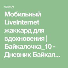 Мобильный LiveInternet жаккард для вдохновения   Байкалочка_10 - Дневник Байкалочка_10  