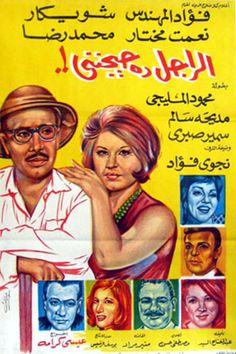 شويكار راحت تجيب طابع بوستة ومرجعتش لفؤاد غير بعد 20 سنة 1967 Old Film Posters, Classic Movie Posters, Cinema Posters, Classic Movies, Vintage Posters, Amazon Movies, Movies Online, Egypt Movie, Egyptian Movies