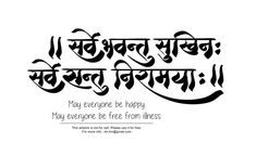 May everyone be happy, may everyone be free from illness. Sanskrit Quotes, Sanskrit Mantra, Sanskrit Tattoo, Gita Quotes, Sanskrit Words, Hindi Tattoo, Hamsa Tattoo, Arabic Tattoos, Thai Tattoo