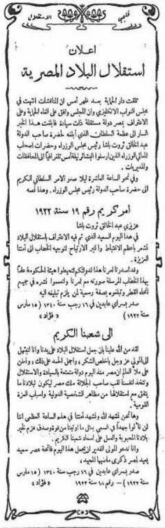 إعلان إستقلال البلاد المصرية.
