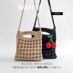 Crochet Designs, Crochet Patterns, Crocheted Bags, Art Bag, Diy Crochet, Straw Bag, Macrame, Purses And Bags, Diy And Crafts