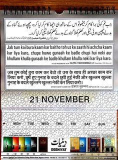 Daily Quran Rabi Al-Awwal , 1440 November 2018 Islamic Images, Islamic Videos, Islam Hadith, Islam Quran, Quran Quotes Inspirational, Islamic Quotes, Rabi Ul Awwal, Islamic Status, Quran Mp3