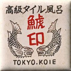 鯱 Japan, Graphic Design, Artist, Image, Artists, Japanese, Visual Communication