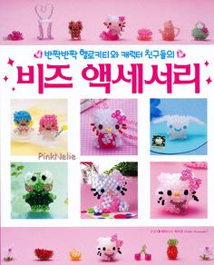 Hello Kitty and Sanrio Friends BEADS Craft Pattern Book. $33.00, via Etsy.