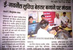 #Sahaj-working towards the improvement of e-governance facilities at #Sevrai village in #Uttar #Pradesh.