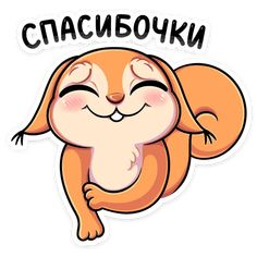 Our goal is to keep old friends, ex-classmates, neighbors and colleagues in touch. Telegram Stickers, Old Friends, Squirrel, Winnie The Pooh, Charlie Brown, Kawaii, Disney Characters, Cute, Tattoo