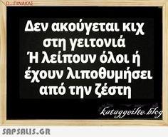 Funny, Greek, Humor, Funny Parenting, Hilarious, Greece, Fun
