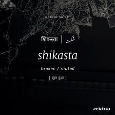 Shikasta dil the musafir shikast paai na thi. Urdu Words With Meaning, Hindi Words, Urdu Love Words, Poetry Hindi, The Words, Cool Words, Words For Writers, Writing Words, Interesting English Words