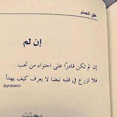 Image via We Heart It https://weheartit.com/entry/127985619 #arab #arabic #عربي #عرب #كتابة #كتابات