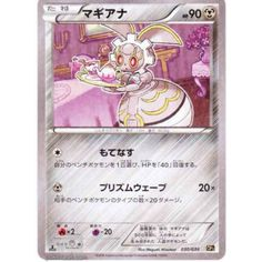 Pokemon 2016 XY Break CP#5 Mythical Legendary Dream Holo Collection Magearna Holofoil Card #030/036