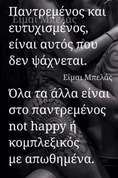 Me Quotes, Funny Quotes, Greek Quotes, Life Is Good, Wisdom, Love, Sayings, Words, Happy