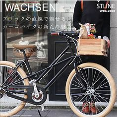 おしゃれな WBG-2603 Cyclists, Cool Designs, Bicycle, Bike, Bicycle Kick, Bicycles