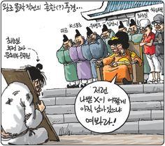 [김용민의 그림마당]2016년 10월 13일…왕조 몰락 직전의 흔한(?) 풍경 #만평