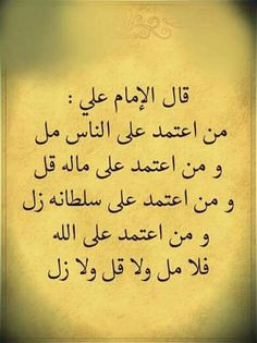 Fashion, wallpapers, quotes, celebrities and so much Poetry Quotes, Book Quotes, Words Quotes, Life Quotes, Sayings, Islamic Inspirational Quotes, Arabic Quotes, Islamic Quotes, Vie Motivation