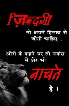 Motivational thoughts in hindi, motivational quotes, inspirational quotes, sad Inspirational Quotes Attitude, Motivational Picture Quotes, Good Thoughts Quotes, Good Life Quotes, True Quotes, Attitude Quotes, Qoutes, People Quotes, Quotations