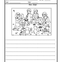Hindi Worksheet - Picture description in Hindi