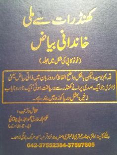 Miftah ul quran book pdf