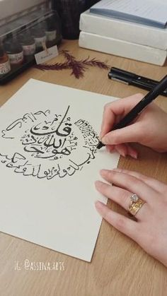 Calligraphy Video, Calligraphy For Beginners, Arabic Calligraphy Art, Arabic Art, Calligraphy Alphabet, Islamic Art Pattern, Geometric Drawing, Celtic Dragon, Celtic Art