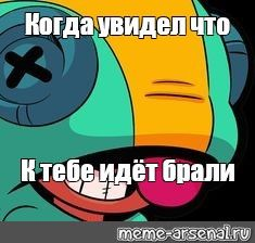 Создать мем: Когда увидел что К тебе идёт брали Supercell Clash Of Clans, Star Wallpaper, Clash Royale, Memes, Fictional Characters, Fantasy Characters, Meme