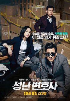 이선균/김고은 그리고 임원희 @성난 변호사